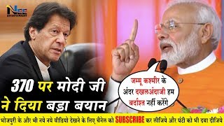 धारा 370 को लेकर Modi Ji ने साधा इमरान खान पर निशाना - किसी और की दखलंदाजी हम बर्दास्त नहीं करेंगे