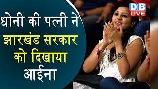 Doni की पत्नी ने झारखंड सरकार को दिखाया आईना | BJP के 'हर घर बिजली' के दावों की खुली पोल |