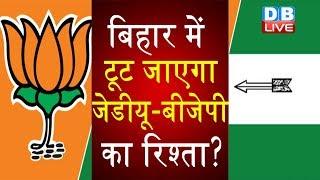 Bihar में टूट जाएगा JDU-BJP का रिश्ता? BJP ने JDU को दिखाई आंख |#DBLIVE