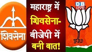 Maharashtra में Shivsena-BJP में बनी बात ! Shivsena-BJP में सीट शेयरिंग का फॉर्मूला तय!