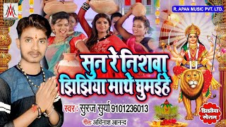 झिझिया स्पेशल हिट गीत - Sun Re Nishwa Jhijhiya Mathe Ghumaihe - Suraj Surya - Bhojpuri Devi Geet