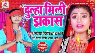 प्रमोद प्रेमी का छक्का छुड़ाने आ गया विकाश बेदर्दी यादव - Dulha Mili Jhakas - Vikash Bedardi Yadav