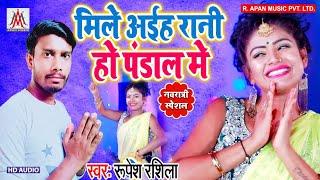लभर से मिलने वाले इस गाना को जरूर सुने - Rupesh Rashila - Mile Aiha Rani Ho Pandal Me