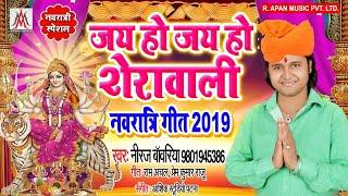 जय हो जय हो शेरावाली - Niraj Bawariya - Jay Ho Jay Ho Sherawali - Navratri Hits Song
