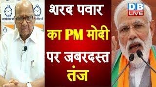 शरद पवार का PM मोदी पर जबरदस्त तंज | NCP chief Sharad Pawar's slams PM Modi over Onion rates