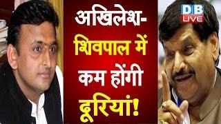 अखिलेश-शिवपाल में कम होंगी दूरियां!   Akhilesh Yadav News   Shivpal Yadav News   #DBLIVE