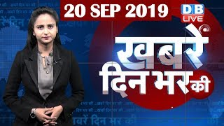 Din bhar ki badi khabar | News of the day | nirmala sitharaman corporate tax, howdy modi| #DBLIVE