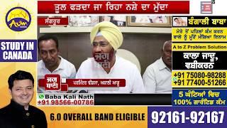 #Drugs पर लगाम लगाने के लिए कांग्रेस सरकार पूरी तरह असफल - ढींडसा