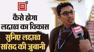 संसद में स्पीच के बाद मशहूर हुए लद्दाख सांसद का इंटरव्यू