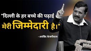 Arvind Kejriwal ने कहा Dilli के हर बच्चे की शिक्षा, उनकी ज़िम्मेदारी है | CBSE EXAM FEES माफ़