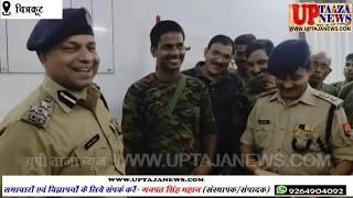चित्रकूट में पुलिस के हत्थे चढ़ा एक लाखका ईनामी डकैत सोहन कोल
