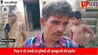 राठ में पिता ने दी अपनी दो पुत्रियों की गुमसुदगी की तहरीर