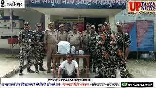 लखीमपुर में चरस के साथ तस्कर गिरफ्तार