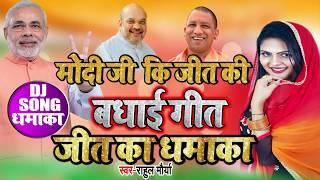 मोदी जी को जीत की धमाकेदार बधाई | 2019 भारतीय जनता पार्टी को जीत की बधाई | Rahul Maorya BJP Win Song