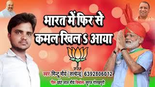 BJP DJ  Song Bhojpuri 2019 | Mintoo Maorya |  बीजेपी  स्वागत गीत | भारत में फिर से कमल खील आया मोदी