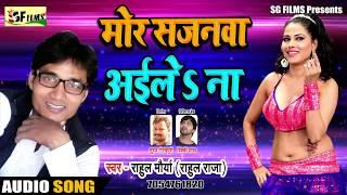 मोर सजनवा अईले ना   Bhojpuri New Song 2019 Rahul Maorya   न्यू सांग  Mor Sajanwa Aiele राहुल मौर्या