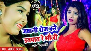 #Video #Dipu Dehati का New Bhojpuri Song | जवानी रोज करे उतपात रे भौजी | Bhojpuri Song