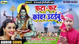 आ गया बाबा धाम का |सावन गीत | Bhojpuri Song | फटा फट काँवर उठइबु | 2019 Bol Bom Song Sani Gorakhpuri