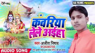 भोजपुरी कांवर भजन | New Bhojpuri Song| कांवरिया लेले अईहा |अजीत निषाद | Baba Dham Bhajan | SG Films