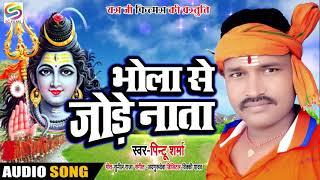 भोला से जोड़े नाता - #Bhojpuri New Bol Bom Song Pintu Sharma- 2019 बोल बम कांवर का गाना -पिंटू शर्मा