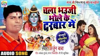 #Arjun Baba चला भौजी भोले के दरबार में | भोजपुरी बोल बम | 2019 Super Hit Song | Chala Bhauji