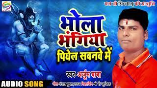 #मेरा_भोला_है_भंडारी - भोला भंगिया पिये ले सावनवे में - #Arjun Baba- Bol bam song 2019 -DJ Song 2019