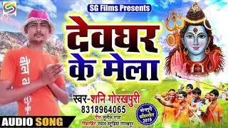 Bol Bom New Song | देवघर के मेला | शनि गोरखपुरी | 2019 बोल बम का हिट गाना | #Shani Gorakhpuri