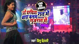 Live Dance Show - Dipu Dehati New Orkestra Song - उठे दरदिया रात में बड़ा बालम गुजरात में - SG Films