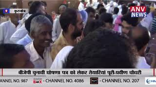 20-09-2019 हरियाणा की बड़ी ख़बरे || ANV NEWS HARYANA