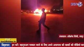INN24 - धू धूकर जलती रही कार, दो लोगो ने कूदकर बचाई जान
