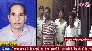INN24 - व्यापारी की ह्त्या के मामले में मुख्य आरोपी गिरफ्तार, बीते मंगलवार को जंगल में मिली थी लाश