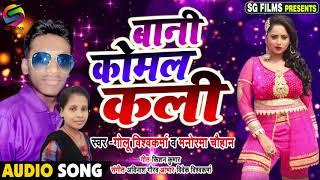 #Bhojpuri New Song | बानी कोमल कली | Manorma Chauhan & Golu Vishwakarma | Orkestra DJ hit Song 2019