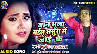 जान भुला गईलू ससुरा में जाइके | भोजपुरी बेवफाई | Jitu Saini New Bhojpuri Sad Song 2019 | जीतू सैनी