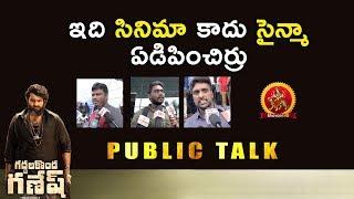 ఇది సినిమా కాదు సైన్మా ఏడిపించిర్రు   Gaddalakonda Ganesh Public Talk   Valmiki Review