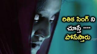 రితిక సింగ్ ని చూస్తే **** పోసేస్తారు    Latest Telugu Movie Scenes    Bhavani HD Movies