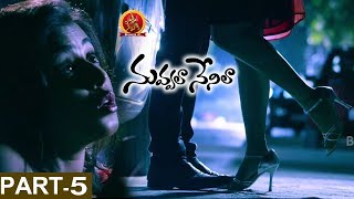 Nuvvala Nenila Movie Part 5 -  Varun Sandesh, Poorna || Bhavani HD Movies