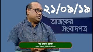 Bangla Talkshow Ajker Songbad potro - আজকের সংবাদপত্র।। 21/09/2019