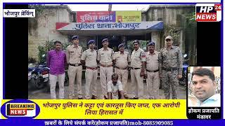 भोजपुर पुलिस ने कट्टा एवं कारतूस किए जप्त, एक आरोपी लिया हिरासत में,
