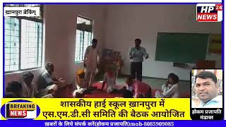 शासकीय हाई स्कूल ख़ानपुरा में एस.एम.डी.सी समिति की बैठक आयोजित*????????