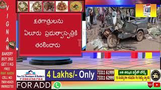 నల్లజర్ల లో ఘోర రోడ్డు ప్రమాదం | AP
