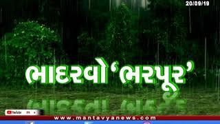 Gujarat Nonstop  (20/09/2019) Mantavyanews