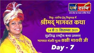 ||  shrimad bhagwat katha || bhagwat manjri sakhi madhvi ji || live || dehli || day 7 ||