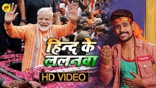 हिन्द के ललनवा - Ranjit Mandal - Hind Ke Lalanwa - Desh Bhakti Song