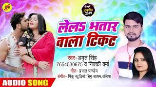 लेला भतार वाला टिकट - Amrit Singh & Nikki Verma - Lela Bhatar Wala Ticket - Bhojpuri Lokgeet
