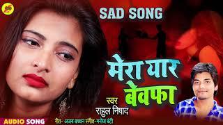 Bhojpuri  Songs || Mera Yaar Bewafa  || मेरा यार बेवफा  || Rahul Nishad ||