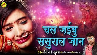 चल जईबु ससुराल जान ||  Bhojpuri song || Chal Jaibu Sasural Jaan || Bicky Babua