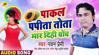पाकल पपीता तोता मार दिही चोंच || पवन प्रेमी ||  Bhojpuri Song || Pakal Papita Tota Maar Dihi Chonch