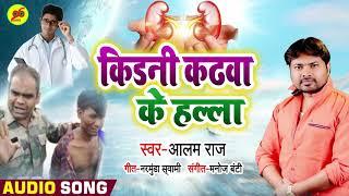 किड़नी कढ़वा के हल्ला  - Alam Raj - Kidani Kadhawa Ke Halla - Bhojpuri Song