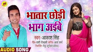भतार छोड़ी भाग अईबे - Akash Singh - Bhatar Chhodi Bhaag Aaibe -  Bhojpuri  Song