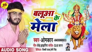 बलुआ के मेला - Omkar - Balua Ke Mela |  Bhojpuri Devigeet